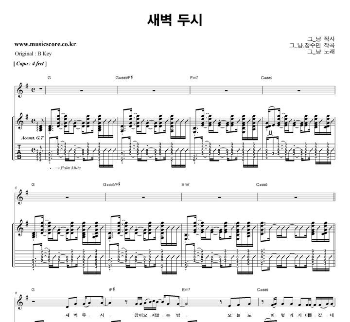 그_냥 - 새벽 두시 밴드  G키 기타 타브 악보 샘플
