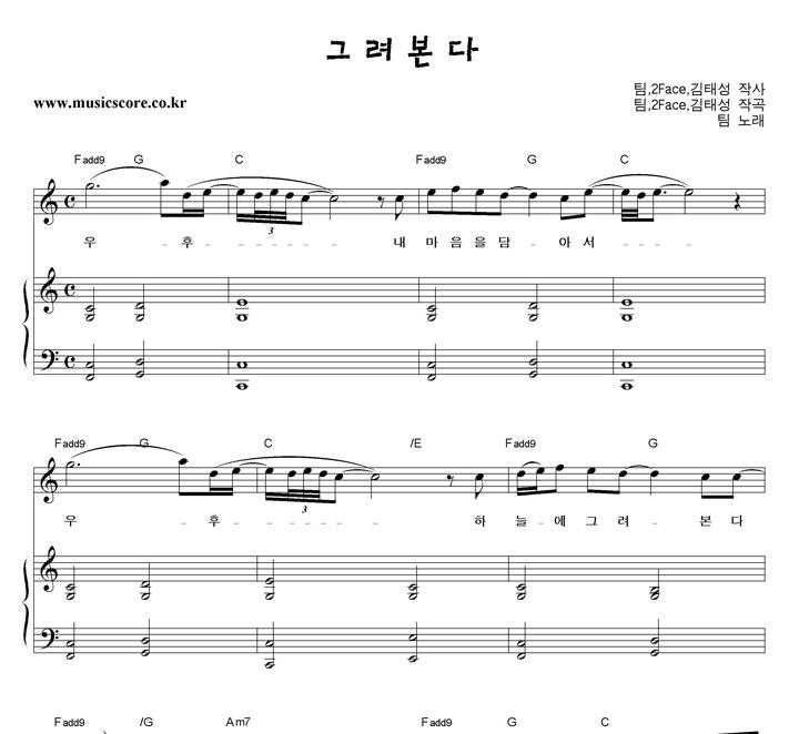 팀 그려본다 피아노 악보 샘플