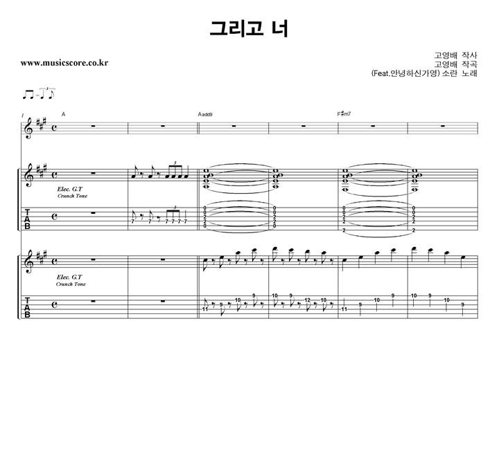 소란 - 그리고 너 (Feat.안녕하신가영) 밴드 기타 타브 악보 샘플