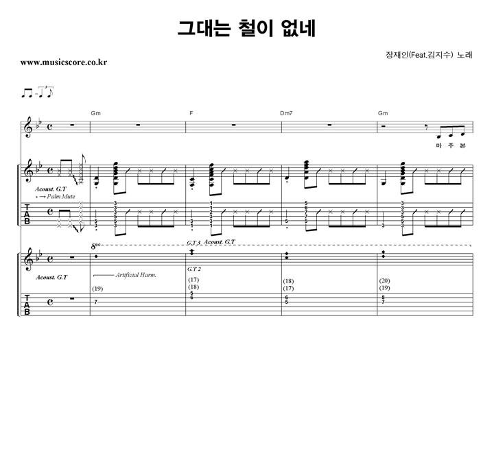 장재인 - 그대는 철이 없네 밴드 기타 타브 악보 샘플