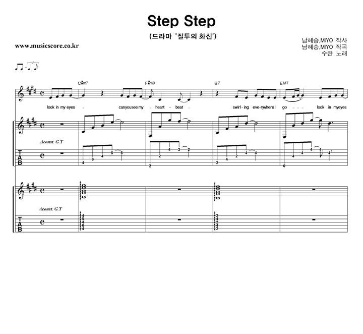 수란 - Step Step 밴드 기타 타브 악보 샘플