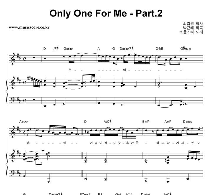 소울스타 - Only One For Me - Part.2 피아노 악보 샘플