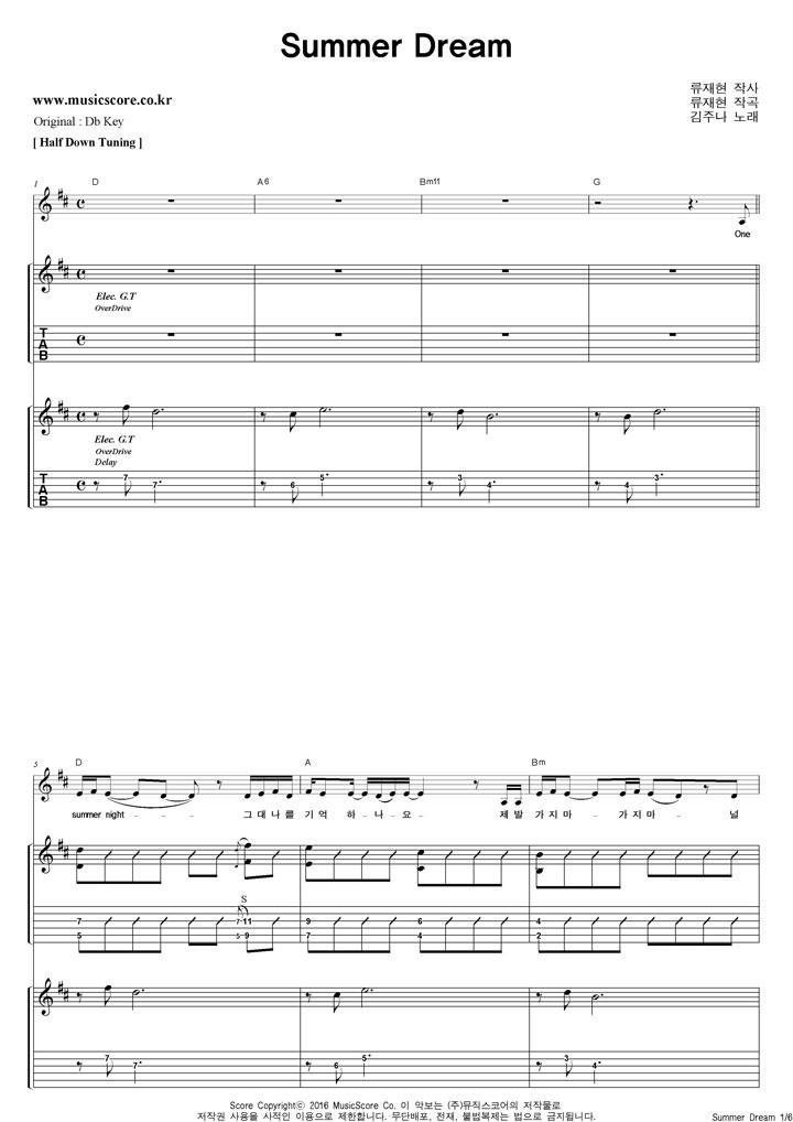 김주나 - Summer Dream 밴드  D키 기타 타브 악보 샘플