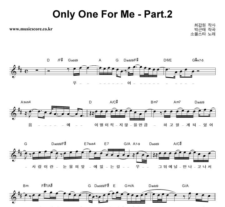 소울스타 Only One For Me - Part.2 악보 샘플