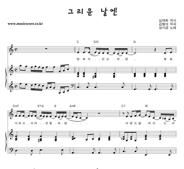 성시경 - 그리운 날엔 피아노 악보 샘플