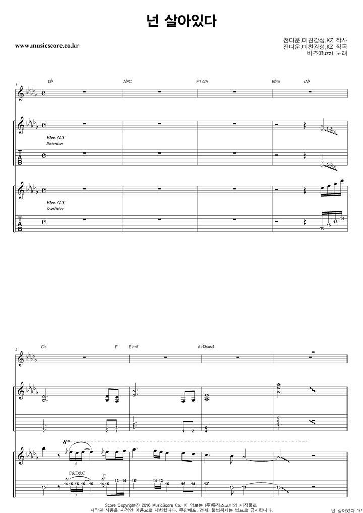 버즈 - 넌 살아있다 밴드 기타 타브 악보 샘플