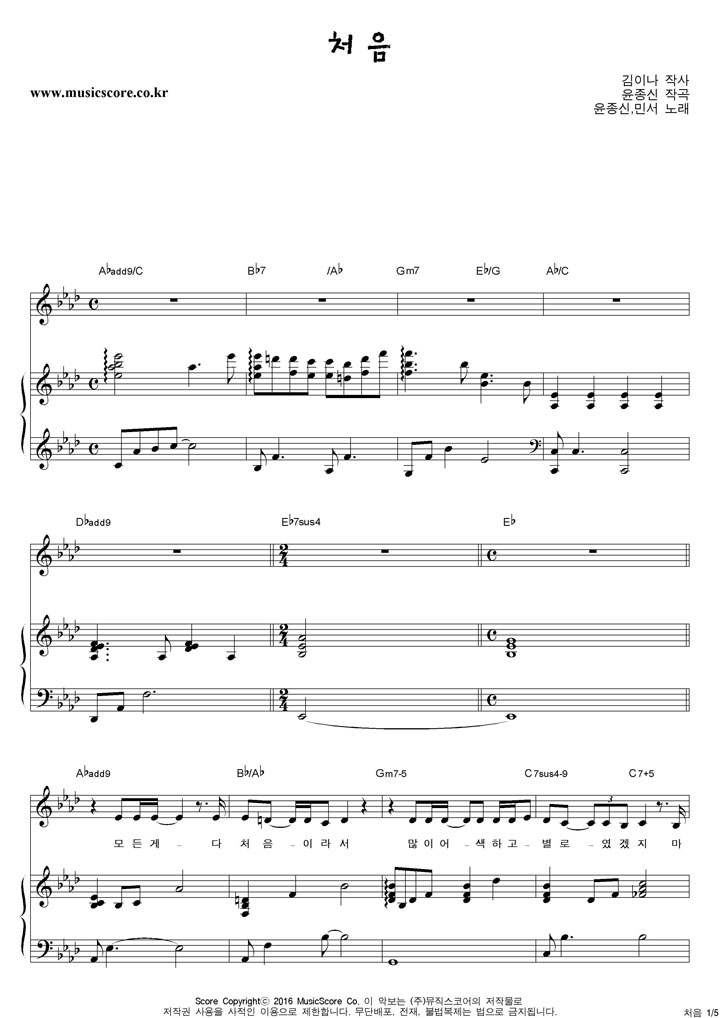 윤종신,민서 - 처음 피아노 악보 샘플