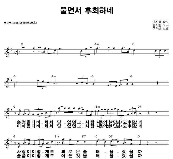 주현미 울면서 후회하네 큰활자 악보 샘플