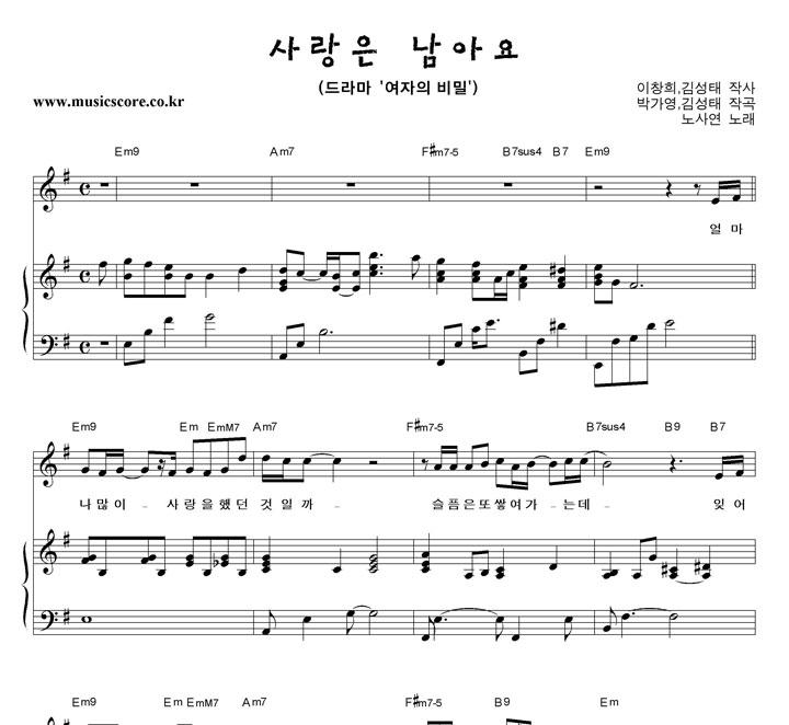 노사연 사랑은 남아요 피아노 악보 샘플