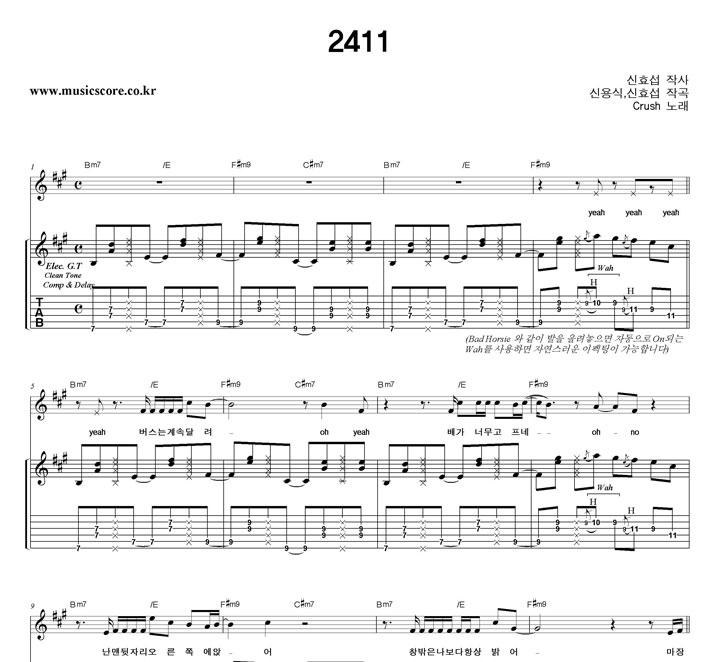 크러쉬 - 2411 기타 타브 악보 샘플
