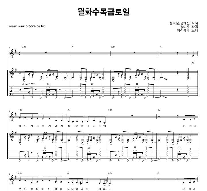 제이레빗 - 월화수목금토일 기타 타브 악보 샘플