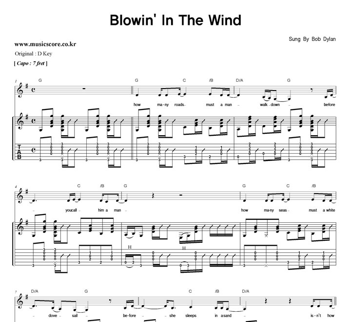 Bob Dylan - Blowin' In The Wind  G키 기타 타브 악보 샘플