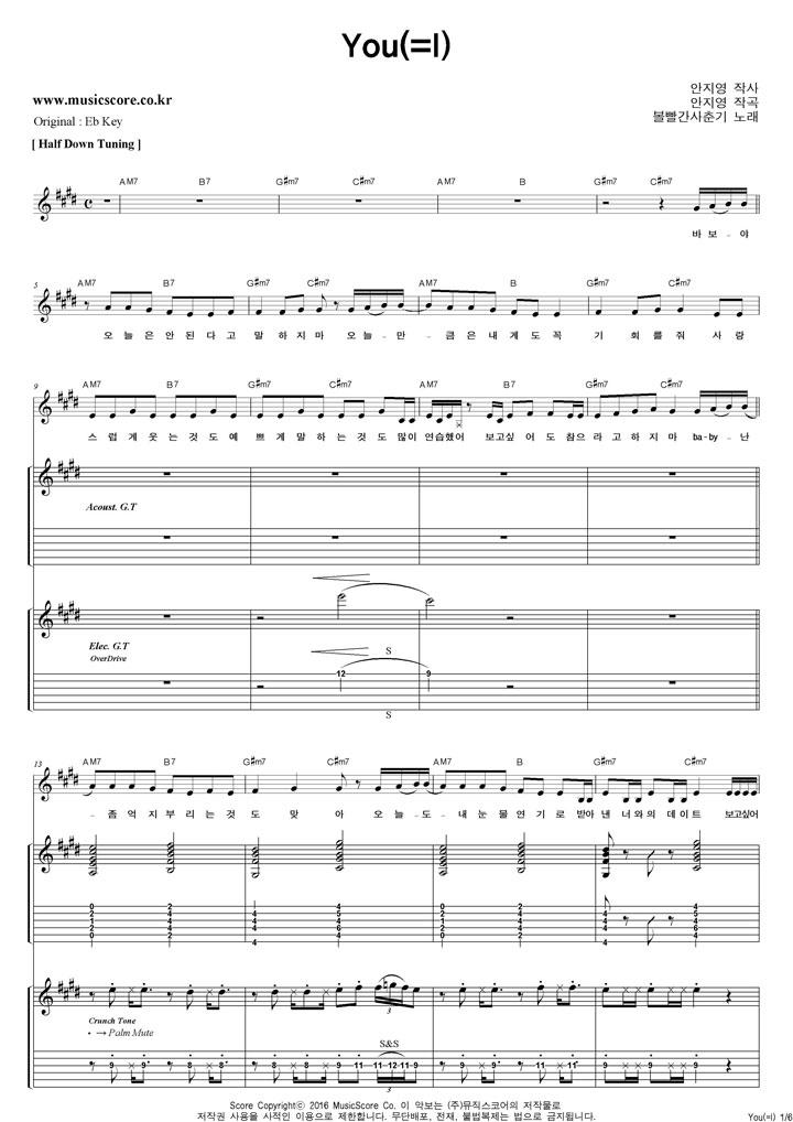 볼빨간사춘기 - YOU(=I) 밴드  E키 기타 타브 악보 샘플
