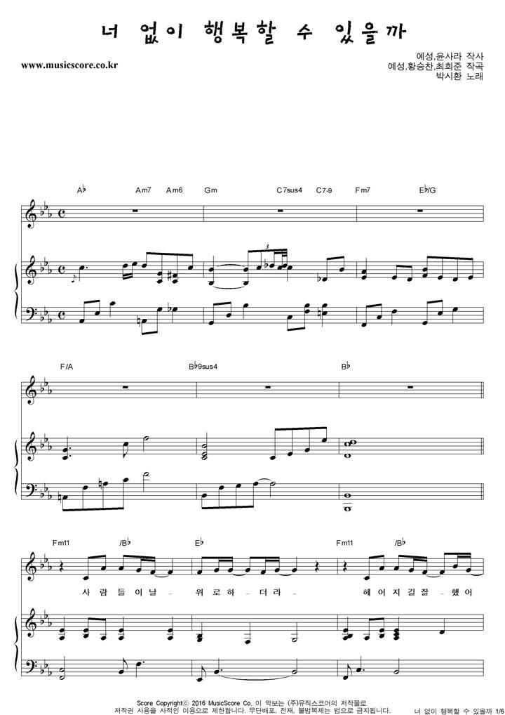 박시환 너 없이 행복할 수 있을까 피아노 악보 샘플