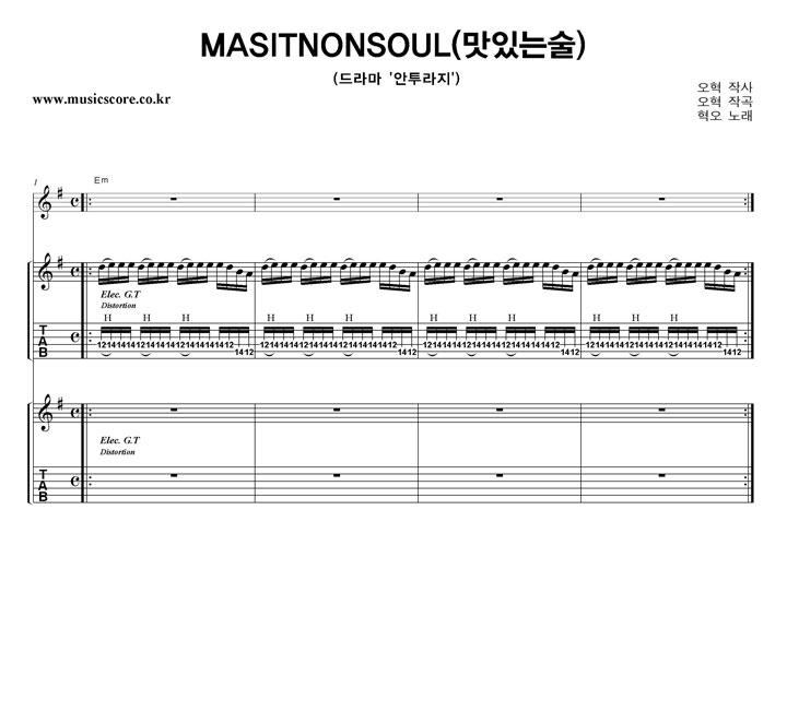 혁오 - MASITNONSOUL(맛있는술) 밴드 기타 타브 악보 샘플