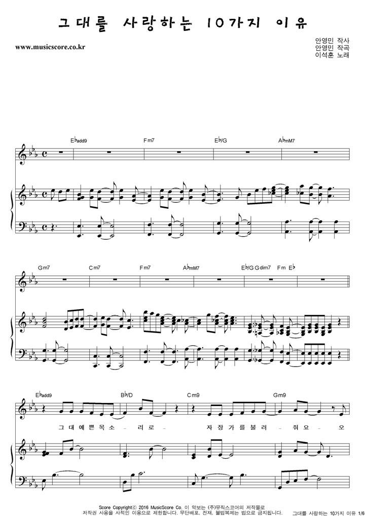 이석훈 - 그대를 사랑하는 10가지 이유 피아노 악보 샘플