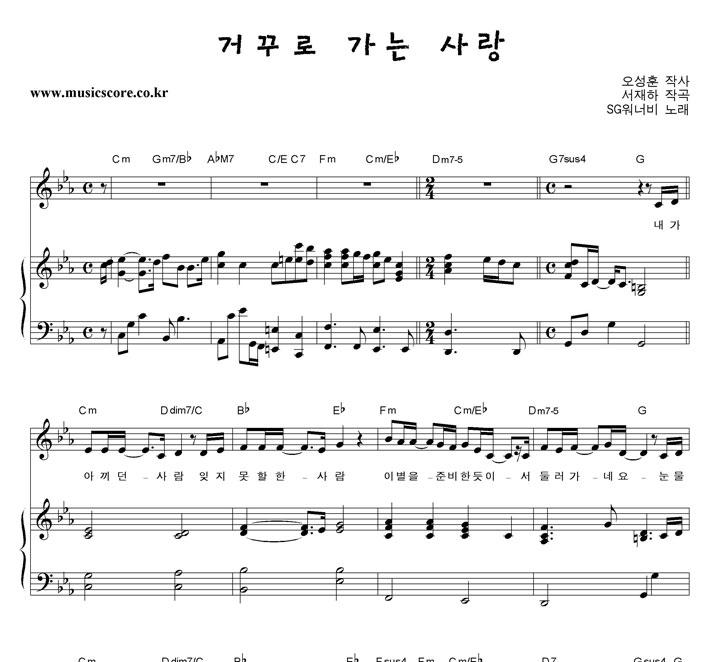 SG워너비 거꾸로 가는 사랑 피아노 악보 샘플