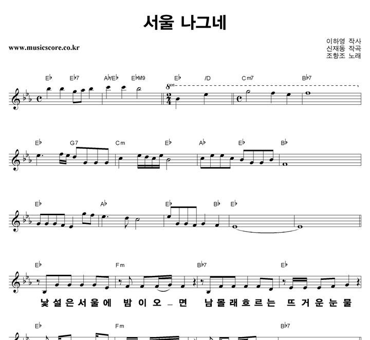 조항조 서울 나그네 큰활자 악보 샘플