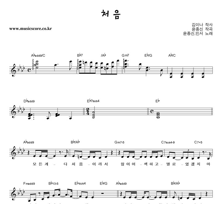 윤종신,민서 처음 악보 샘플