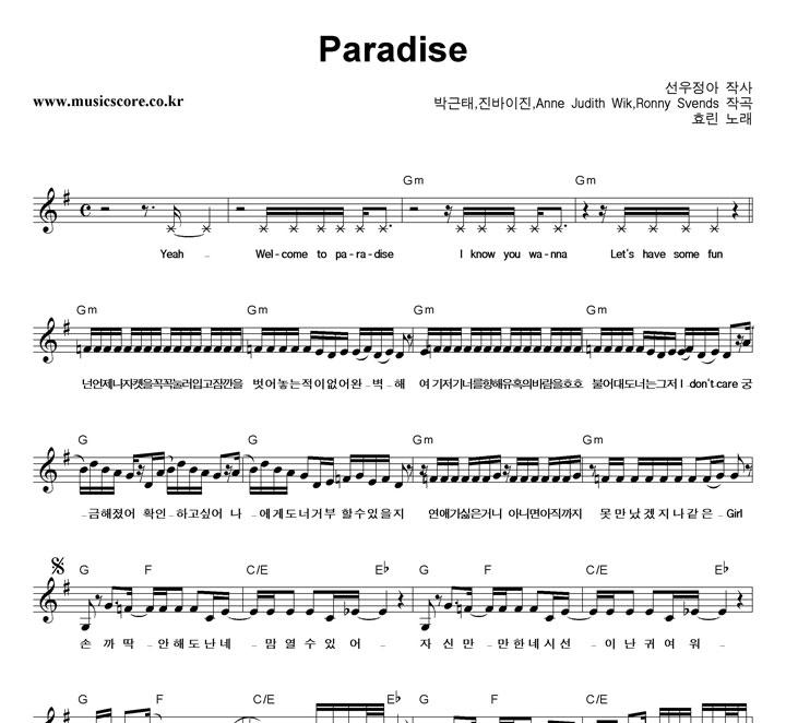 효린 Paradise 악보 샘플