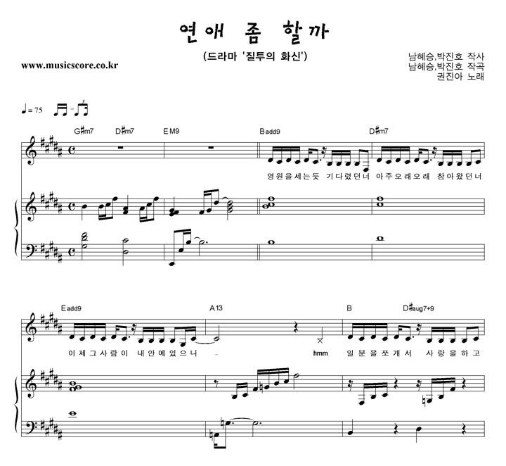 권진아 연애 좀 할까 피아노 악보 샘플