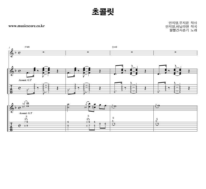 볼빨간사춘기 - 초콜릿 밴드 기타 타브 악보 샘플
