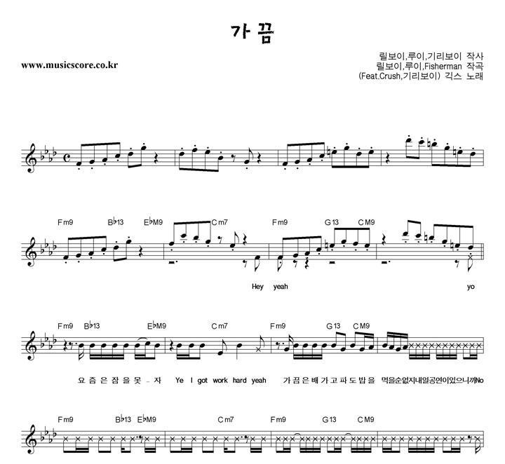 긱스 - 가끔 (Feat.Crush,기리보이) 악보 샘플