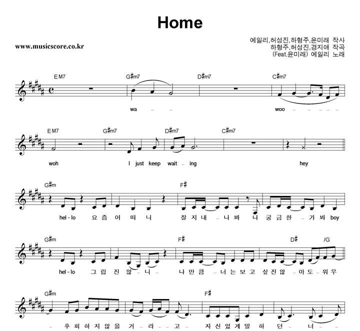 에일리 - Home (Feat.윤미래) 악보 샘플