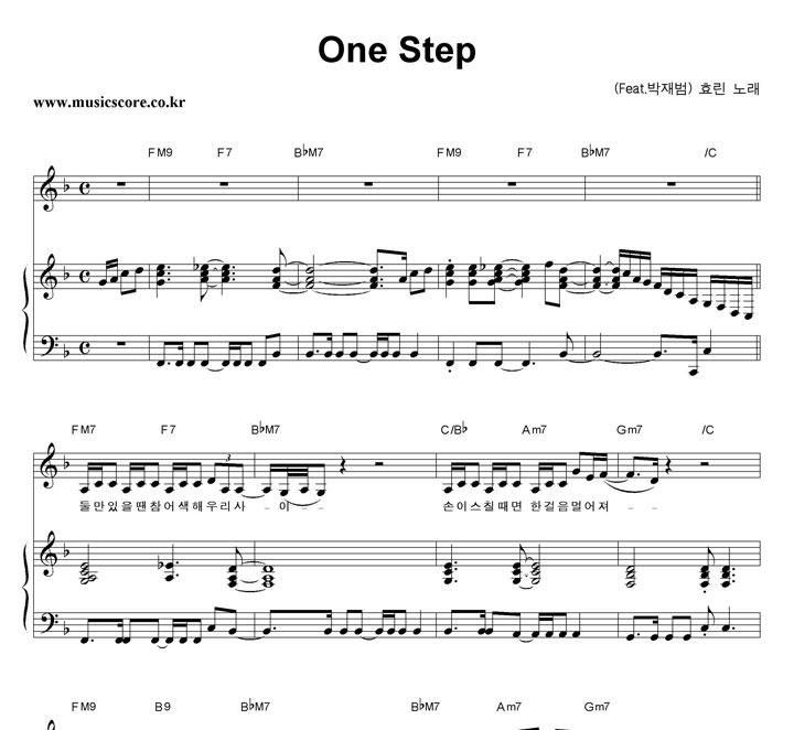효린 One Step (Feat.박재범) 피아노 악보 샘플