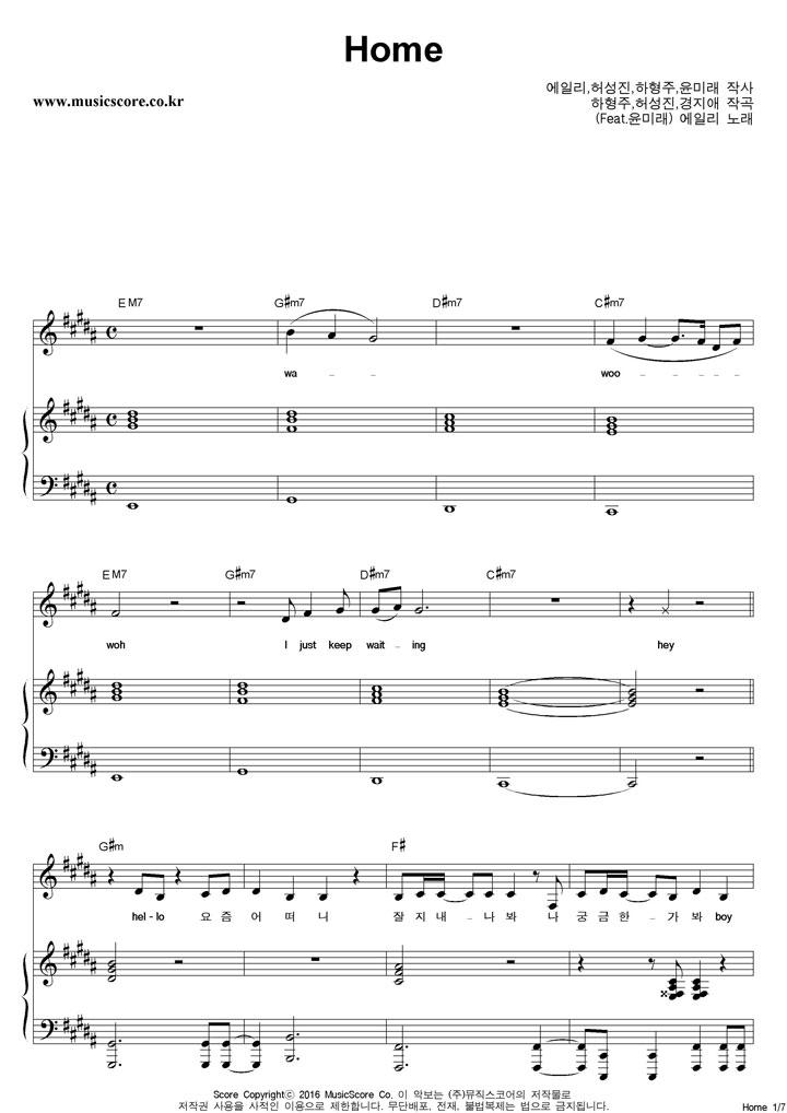 에일리 Home (Feat.윤미래) 피아노 악보 샘플