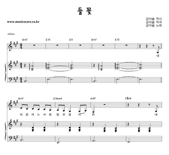강아솔 - 들꽃 피아노 악보 샘플
