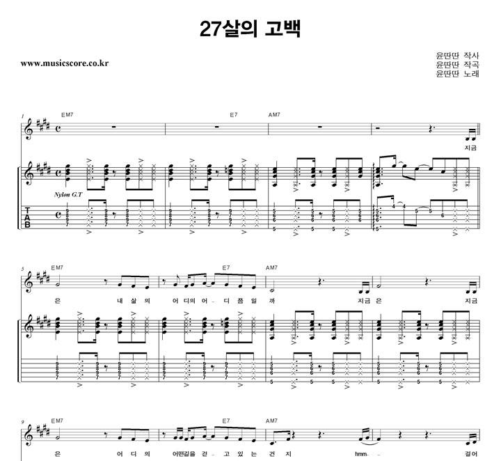 윤딴딴 - 27살의 고백 기타 타브 악보 샘플