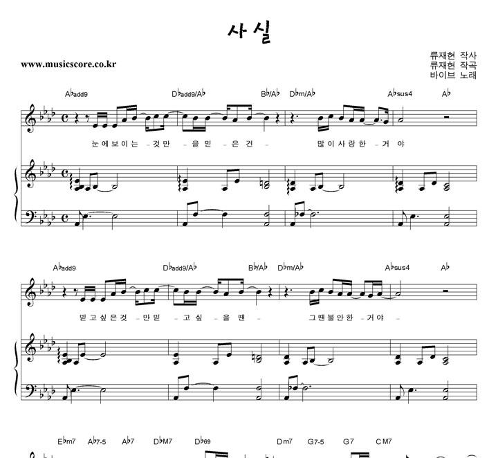 바이브 사실 피아노 악보 샘플