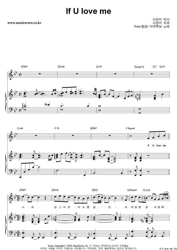 어쿠루브 If U love me (Feat.동경) 피아노 악보 샘플