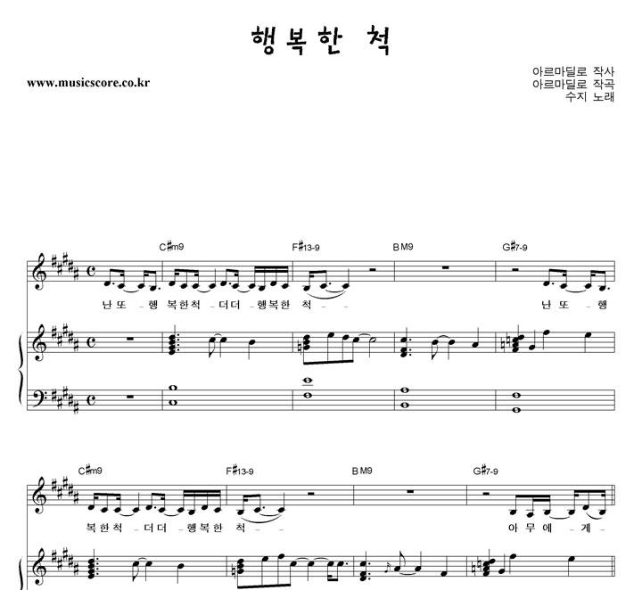 수지 행복한 척 피아노 악보 샘플