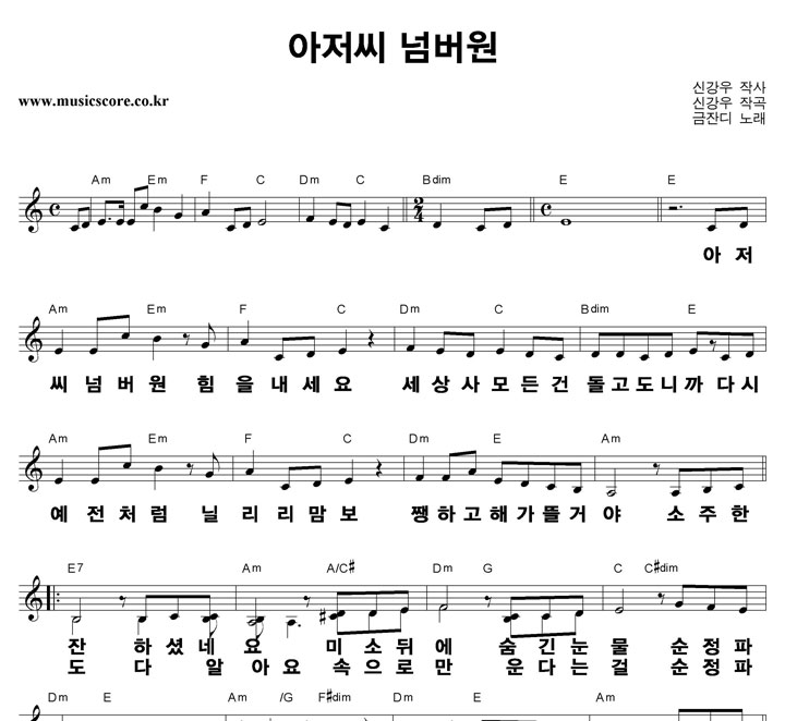 금잔디 아저씨 넘버원 큰활자 악보 샘플