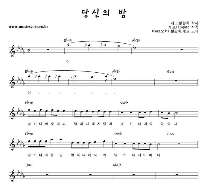 황광희X개코 - 당신의 밤 악보 샘플