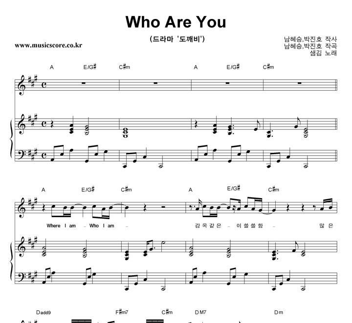 샘김 - Who Are You 피아노 악보 샘플