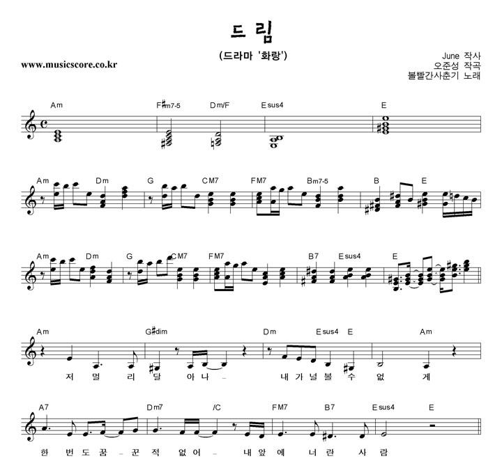 볼빨간사춘기 - 드림 악보 샘플