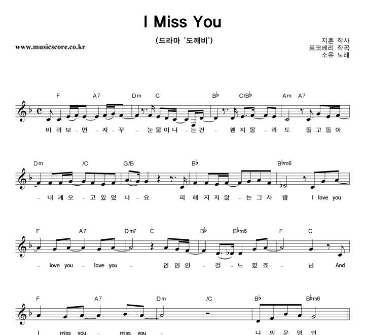 소유 - I Miss You 악보 샘플