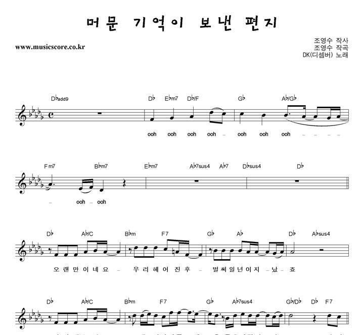 DK - 머문 기억이 보낸 편지 악보 샘플