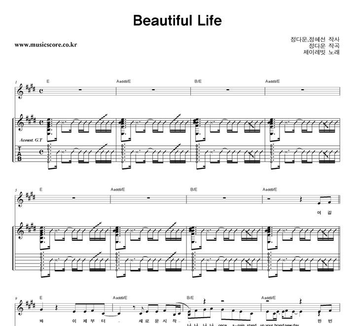 제이레빗 - Beautiful Life 기타 타브 악보 샘플