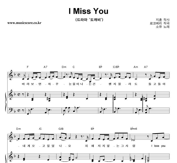 소유 - I Miss You 피아노 악보 샘플