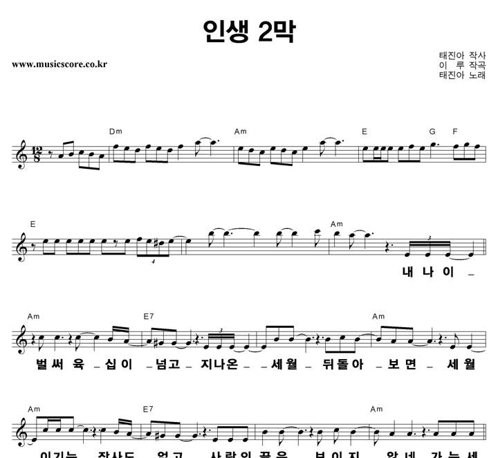 태진아 인생 2막 큰활자 악보 샘플