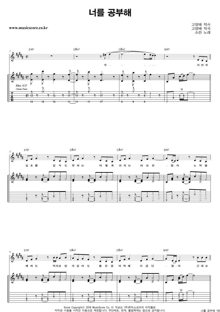 소란 너를 공부해 밴드 기타 타브 악보 샘플