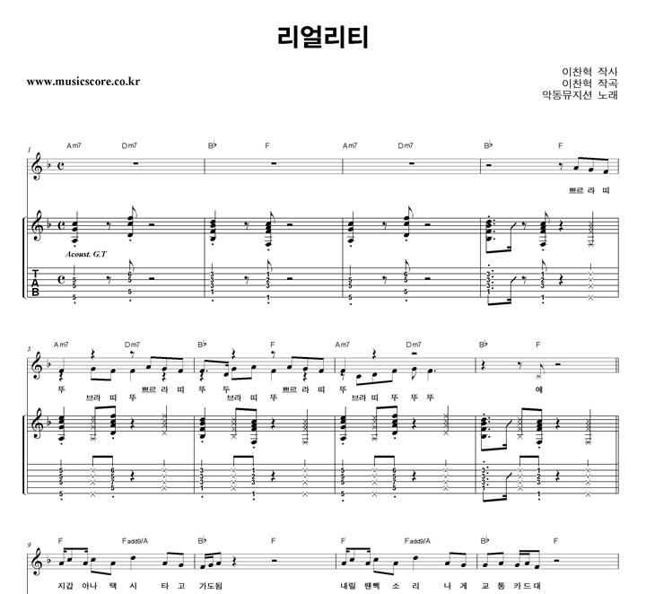 악동뮤지션 - 리얼리티 밴드 기타 타브 악보 샘플
