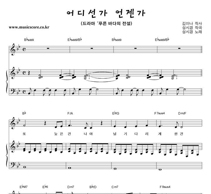 성시경 - 어디선가 언젠가 피아노 악보 샘플
