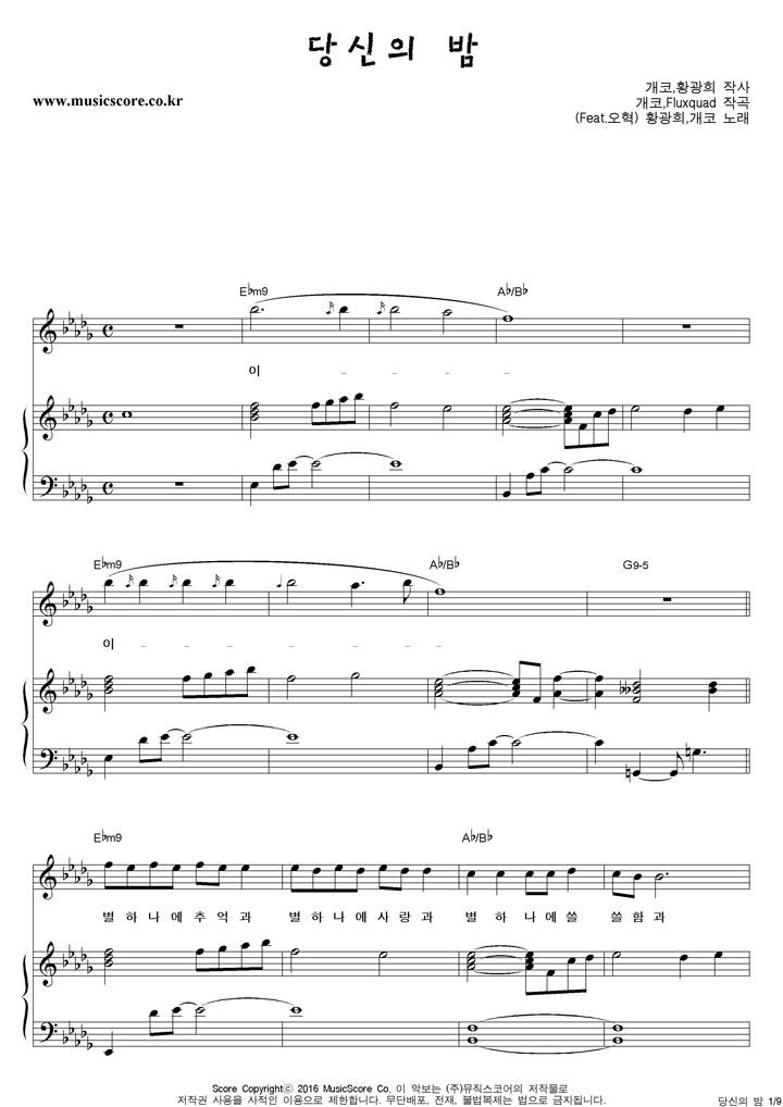 황광희X개코 - 당신의 밤 피아노 악보 샘플
