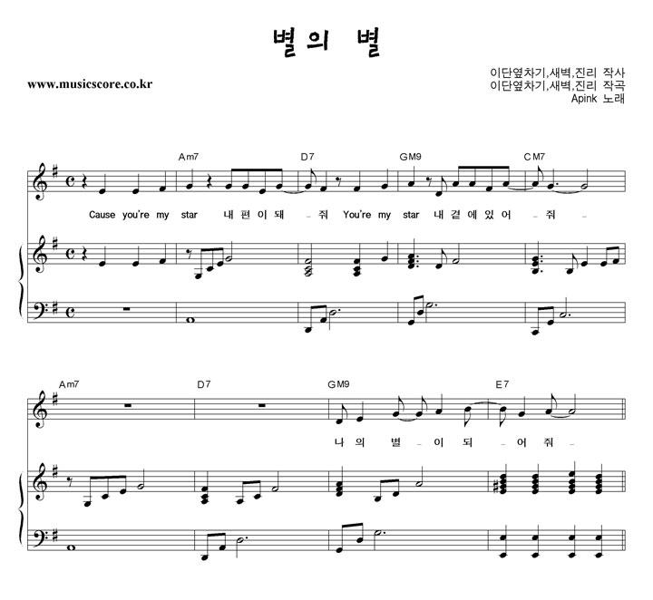 에이핑크 - 별의 별 피아노 악보 샘플