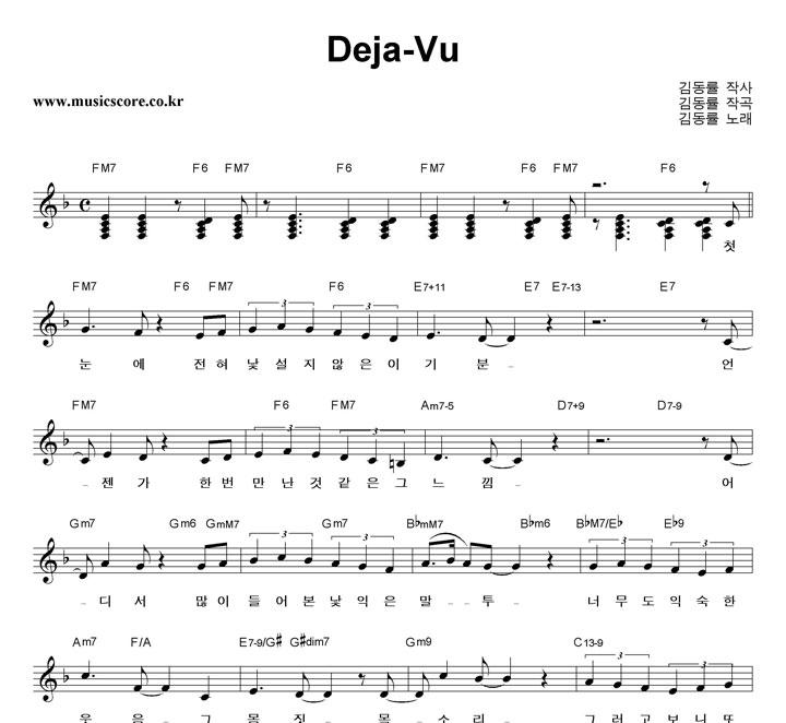 김동률 Deja-Vu 악보 샘플